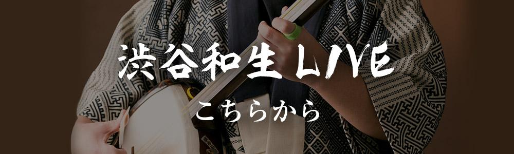 渋谷和生LIVE